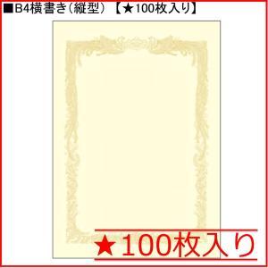 タカ印 クリーム賞状用紙「10-1178」B4横書き★100枚入り|sbd
