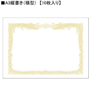 タカ印 白上質賞状用紙「10-1080」A3縦書き 10枚入り|sbd