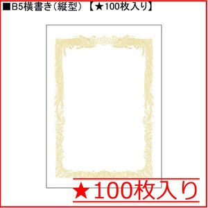 タカ印 白上質賞状用紙「10-1151」B5横書き★100枚入り|sbd