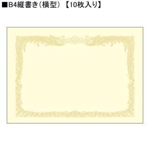 タカ印 クリーム賞状用紙「10-1077」B4縦書き 10枚入り|sbd