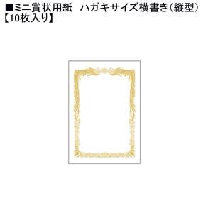 タカ印 ミニ賞状用紙「10-521」はがき判 横書き 10枚入り|sbd