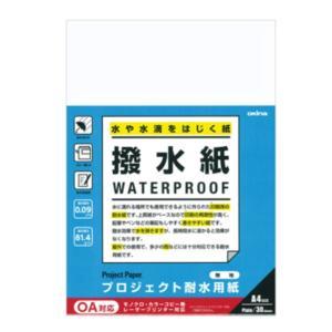 オキナ プロジェクト耐水用紙「PW3047」撥水紙 無地 A4 30枚入|sbd