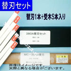 MAITZ「替刃セット380A」MC-380A・MC-380A/L用|sbd