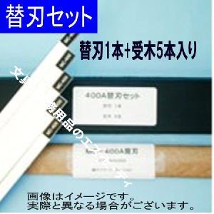 MAITZ「替刃セット400A」MC-400A・MC-400A/L用|sbd