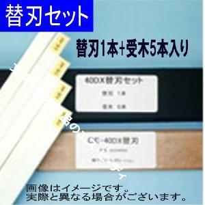 MAITZ「替刃セット40DX」CE-40DX・CE-40DS用|sbd