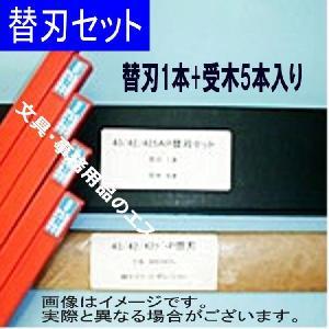 MAITZ「替刃セット4215/4205」CE-4215/4315・MC-4205用|sbd