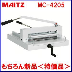 MAITZ 強力裁断機「MC-4205」約400枚対応|sbd