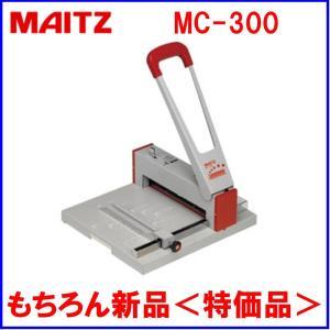 MAITZ強力裁断機「MC-300」約150枚対応|sbd