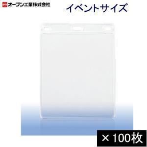 オープン工業 名札ケース「NX-122」イベントサイズ ★100枚入|sbd