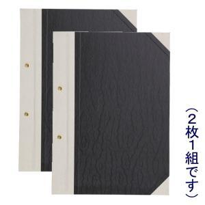 セキセイ 黒表紙 A4縦(2穴)「H-45」|sbd