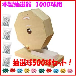 木製ガラポン「1000球用」★抽選球500球セット|sbd