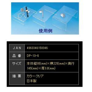 共栄プラスチック コの字型ディスプレイ「DP-13-6」★2個セット|sbd|02