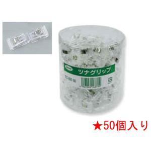 共栄プラスチック ツナグクリップ「TC-600-50」★50個入り