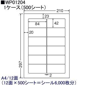 激安 OAラベル 12面「WP01204」★1ケース|sbd