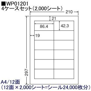 激安 OAラベル 12面「WP01201」★4ケースセット|sbd