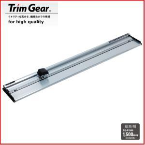 カール スチレンボードカッター TrimGear 「TG-P1500」〜B0サイズ|sbd