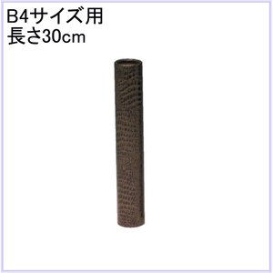クラウン 丸筒「CR-MT30」ワニ皮模様 30cm