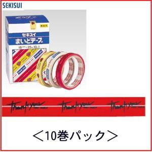 セキスイ まいどテープ「C50X11」赤「Th...の関連商品1