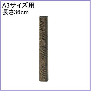 銀鳥産業 角筒「K4-36」ワニ模様 36cm