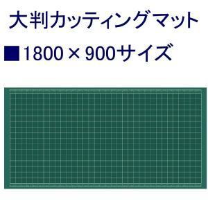 カッティングマット 大判サイズ「MC-3L」 1800×900mm|sbd