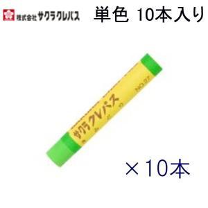 クレパス 単色10本入り「LPバラ#27」きみどりの関連商品10