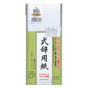 マルアイ プリンタ対応式辞用紙「GP-シン10」奉書風|sbd