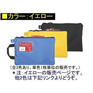 ミワックス 集金バッグ「SB-21」イエロー
