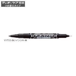 ゼブラ マッキーケア 細字&極細「YYTS5-BK」黒の商品画像 ナビ