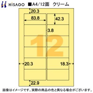 ヒサゴ カラーラベル「OP861C」A4/12面 クリーム20シート|sbd