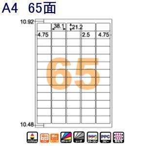 ヒサゴ エコノミーラベル 65面「ELM023」 100シート|sbd