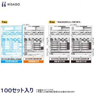 ヒサゴ 所得税源泉徴収票 OP1195M A4判 100セット入