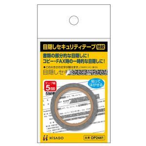 ヒサゴ 目隠しセキュリティテープ「OP2441」地紋5mm幅 sbd
