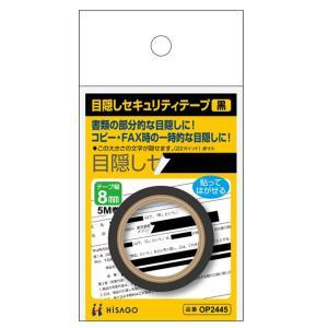 ヒサゴ 目隠しセキュリティテープ「OP2445」黒8mm幅 sbd