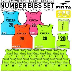 ポイント10倍 送料無料 フィンタ FINTA ゲームベスト ジュニア ビブス 20枚セット FT6557 sblendstore