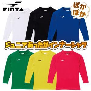 フィンタ FINTA サッカー フットサル ジュニア ハイネック インナーシャツ(裏起毛) FTB7...