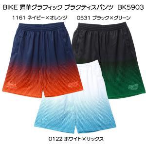 送料無料 BIKE バイク バスケットボール グラフィック 昇華グラフィック プラクティス パンツ BK5903 sblendstore