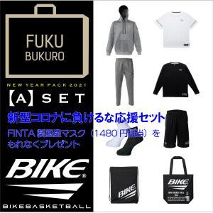 送料無料 バイク BIKE 2021 バスケットボール 新型コロナに負ける応援セット 日本製マスク付き 福袋 BK7540A スウェットスーツ プラシャツ プラパン 8点セット|sblendstore