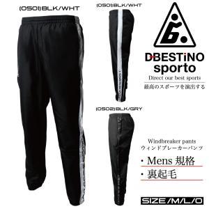 超特価 d-bestino ベスティノ フィットネス ランニング トレーニング メンズ ウィンドブレーカー パンツ  DB7089 sblendstore