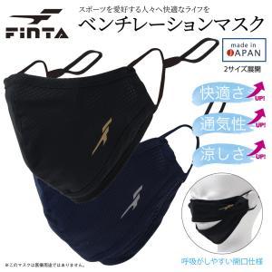 FINTA フィンタ  日本製 ベンチレーション スポーツマスク FJ1132|sblendstore