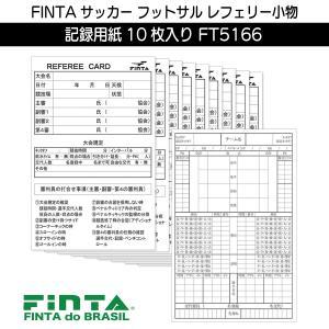フィンタ FINTA サッカー フットサル レフリー 審判用 記録用紙 10枚入り FT5166 送料無料|sblendstore
