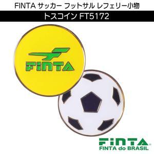 フィンタ FINTA サッカー フットサル レフリー 審判用 トスコイン FT5172 送料無料|sblendstore