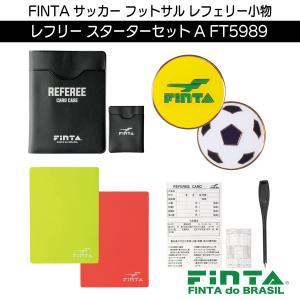 送料無料 FINTA フィンタ サッカー フットサル レフェリー スターターセットA FT5989 レフリー 審判 小物セット|sblendstore