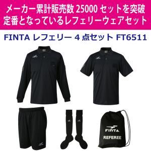 送料無料 フィンタ FINTA サッカー フットサル レフェリー 審判 4点セット FT6511|sblendstore