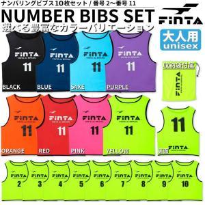 ブラジル生まれのサッカー、フットサルブランド・FINTAの大人用フリーサイズ・ビブス10枚セット。 ...