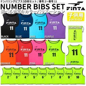 ブラジル生まれのサッカー、フットサルブランド・FINTAのジュニア用ビブス10枚セット。 2〜11の...