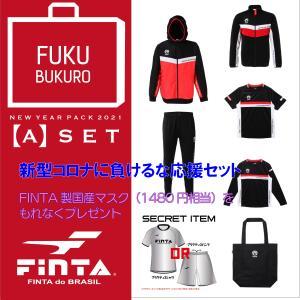 送料無料 フィンタ FINTA 2021 サッカー フットサル 新型コロナに負けるな応援セット 日本製マスク付き 福袋 FT7459A ウインプレ ジャージ プラシャツ 7点セット|sblendstore