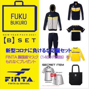 送料無料 フィンタ FINTA 2021 サッカー フットサル 新型コロナに負けるな応援セット 日本製マスク付き 福袋 FT7459B ウインプレ ジャージ プラシャツ 7点セット|sblendstore