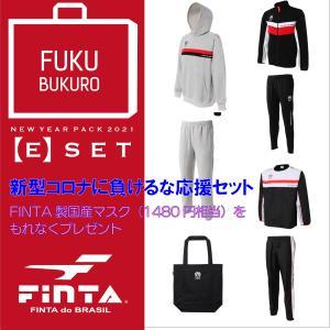 送料無料 フィンタ FINTA 2021 サッカー フットサル 負けるな新型コロナ応援セット 日本製マスク付き 福袋 FT7461E ジャージ ピステ スウェット上下 7点セット|sblendstore