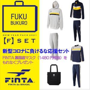 送料無料 フィンタ FINTA 2021 サッカー フットサル 負けるな新型コロナ応援セット 日本製マスク付き 福袋 FT7461F  ジャージ ピステ スウェット上下 7点セット|sblendstore