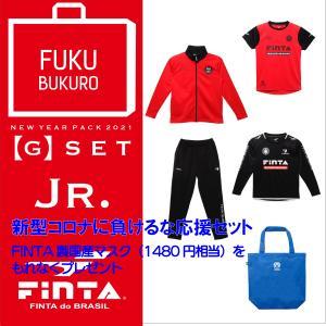 送料無料 フィンタ FINTA 2021 サッカー フットサル ジュニア 新型コロナに負けるな応援セット 日本製マスク付き 福袋 FT7462G 5点セット|sblendstore